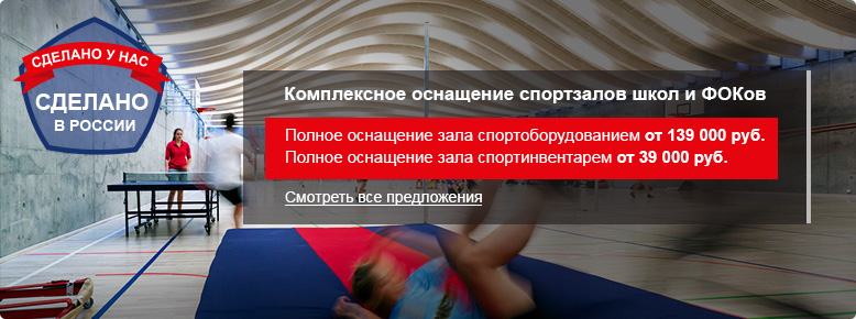 Наша организация предлагает и подбирает наилучшие спортивные товары,  представленные на российском спортивном рынке. С помощью предлагаемого  компанией ... 9f59bbd3843