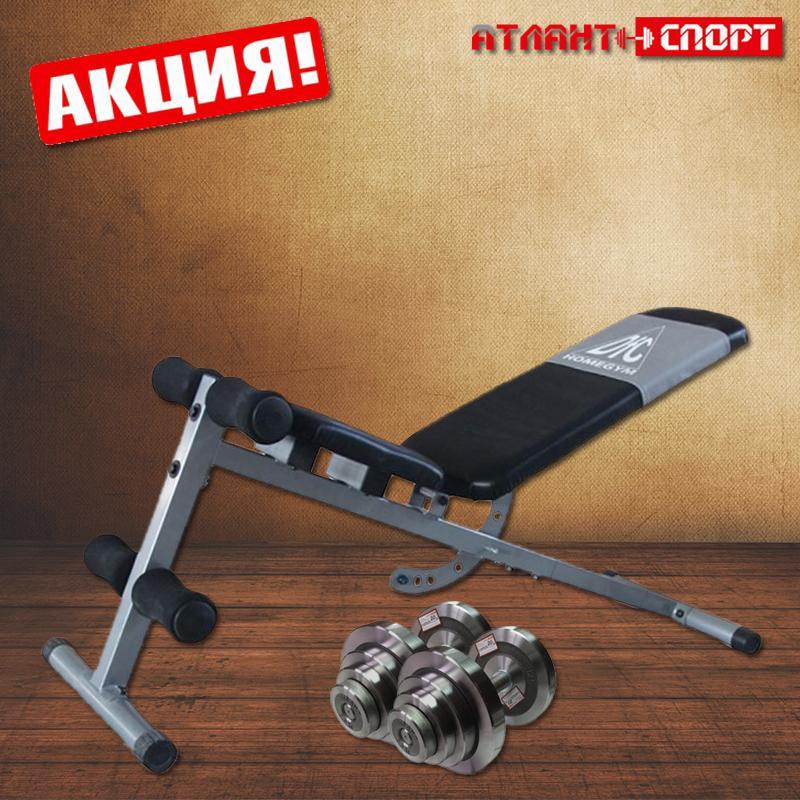 Универсальная скамья DFC HOMEGYM SUB044 + 2 гантели АТЛАНТ металлических разборных 20 кг