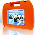 Аптечка Коллективная для офиса и производства (в пластиковом чемоданчике)