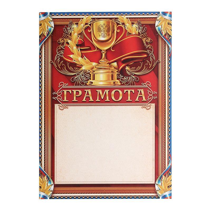 Грамота СЛ Кубок