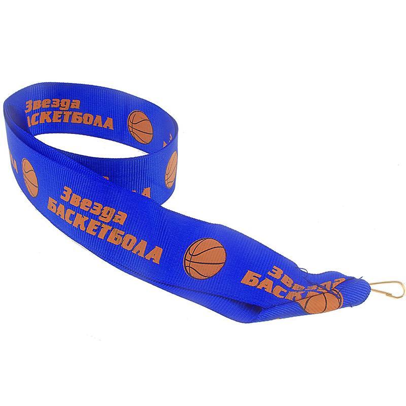 Лента для медали синяя Звезда баскетбола