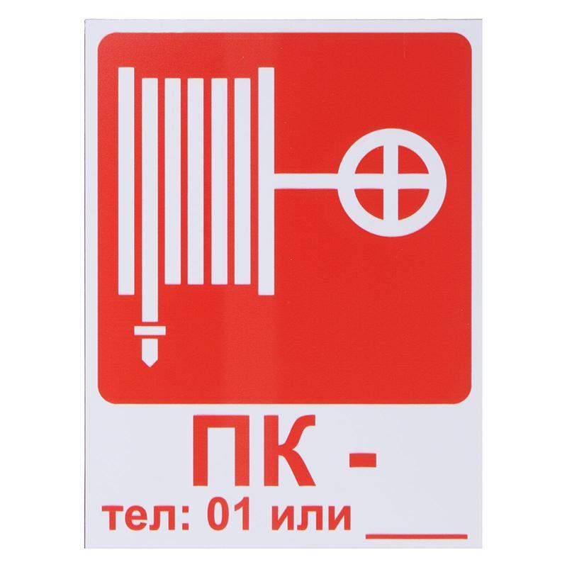Табличка Пожарный кран, телефон SL 150x100 мм, клеящаяся основа
