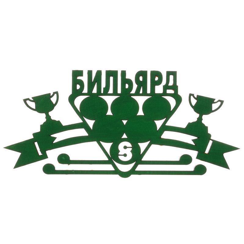 Медальница SL Бильярд