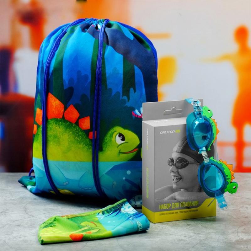 Набор для плавания детский Динозаврик арт. 4478121  (комплект: шапочка для плавания, очки для плавания, сумка-мешок)